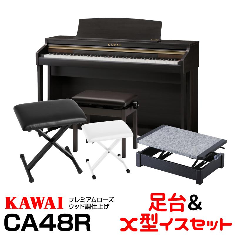 【高低自在椅子&ヘッドフォン付属】KAWAI CA48R【ローズウッド調】【河合楽器・カワイ】【電子ピアノ・デジタルピアノ】【お得な足台&X型イスセット!】【送料無料】