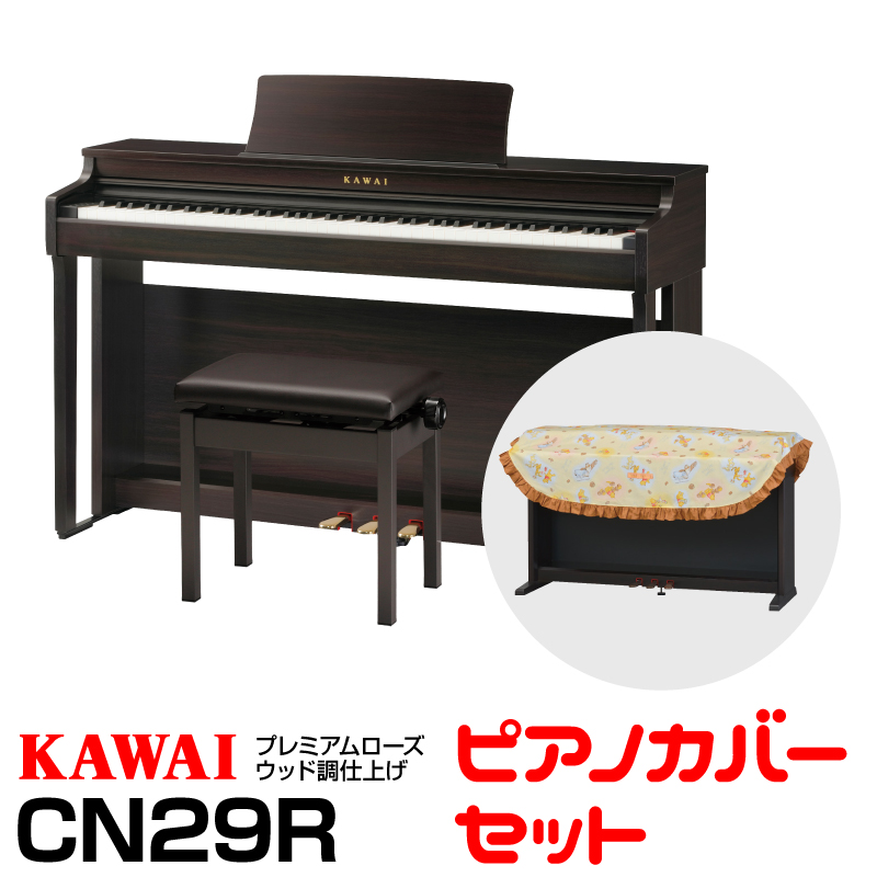 KAWAI CN29R【プレミアムローズウッド調仕上げ】【お得なデジタルピアノカバーセット!】【高低自在椅子&ヘッドフォン付属】【河合楽器・カワイ】【電子ピアノ・デジタルピアノ】【送料無料】