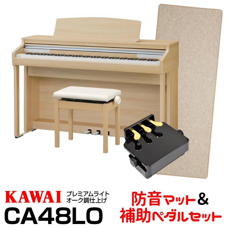 【高低自在椅子&ヘッドフォン付属】KAWAI CA48LO【ライトオーク調】【お得な防音マット&ピアノ補助ペダルセット!】【河合楽器・カワイ】【電子ピアノ・デジタルピアノ】【送料無料】