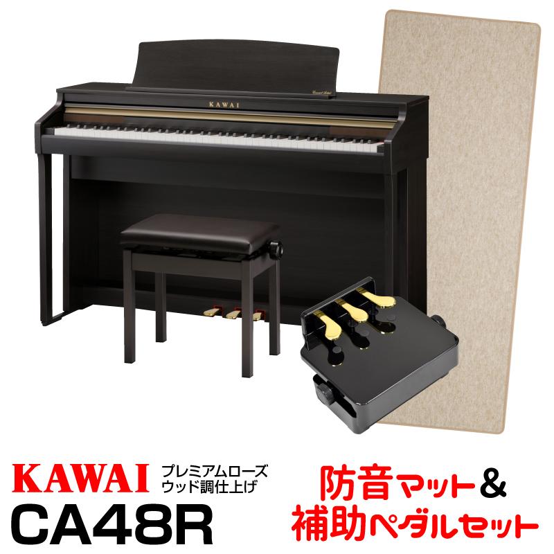 【高低自在椅子&ヘッドフォン付属】KAWAI CA48R【ローズウッド調】【お得な防音マット&ピアノ補助ペダルセット!】【河合楽器・カワイ】【電子ピアノ・デジタルピアノ】【送料無料】