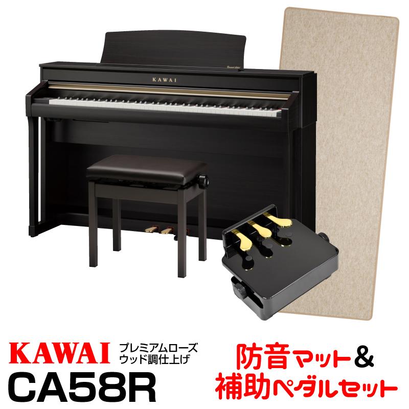 【高低自在椅子&ヘッドフォン付属】KAWAI CA58R【ローズウッド】【お得な防音マット&ピアノ補助ペダルセット!】【河合楽器・カワイ】【電子ピアノ・デジタルピアノ】【送料無料】