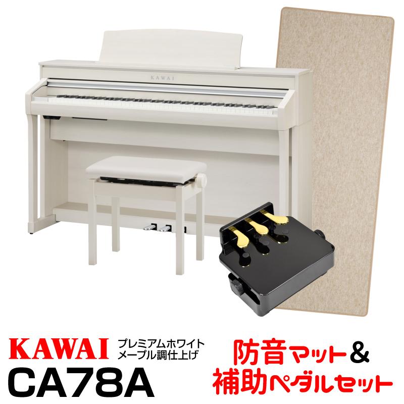 【高低自在椅子&ヘッドフォン付属】KAWAI CA78A【プレミアムホワイトメープル調】【お得な防音マット&ピアノ補助ペダルセット!】【河合楽器・カワイ】【電子ピアノ・デジタルピアノ】【送料無料】