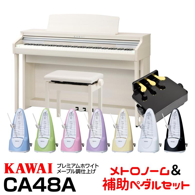 【高低自在椅子&ヘッドフォン付属】KAWAI CA48A【プレミアムホワイトメープル調】【お得なメトロノーム&ピアノ補助ペダルセット!】【河合楽器・カワイ】【電子ピアノ・デジタルピアノ】【送料無料】