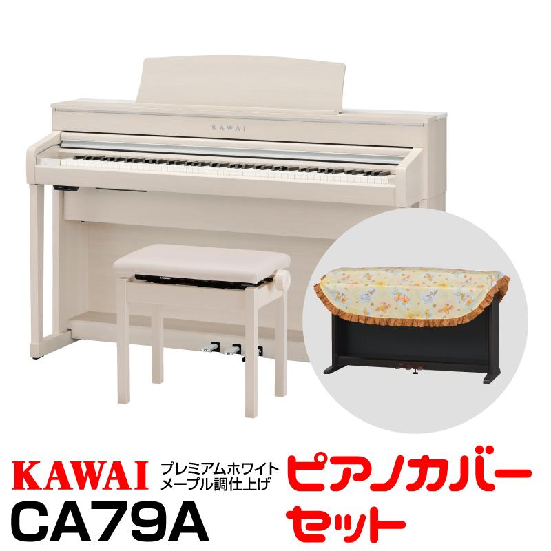 【高低自在椅子&ヘッドフォン付属】KAWAI CA79A【お得なデジタルピアノカバーセット!】【プレミアムホワイトメープル調仕上げ】【河合楽器・カワイ】【電子ピアノ・デジタルピアノ】【2020年3月10日発売予定/予約受付中】【送料無料】