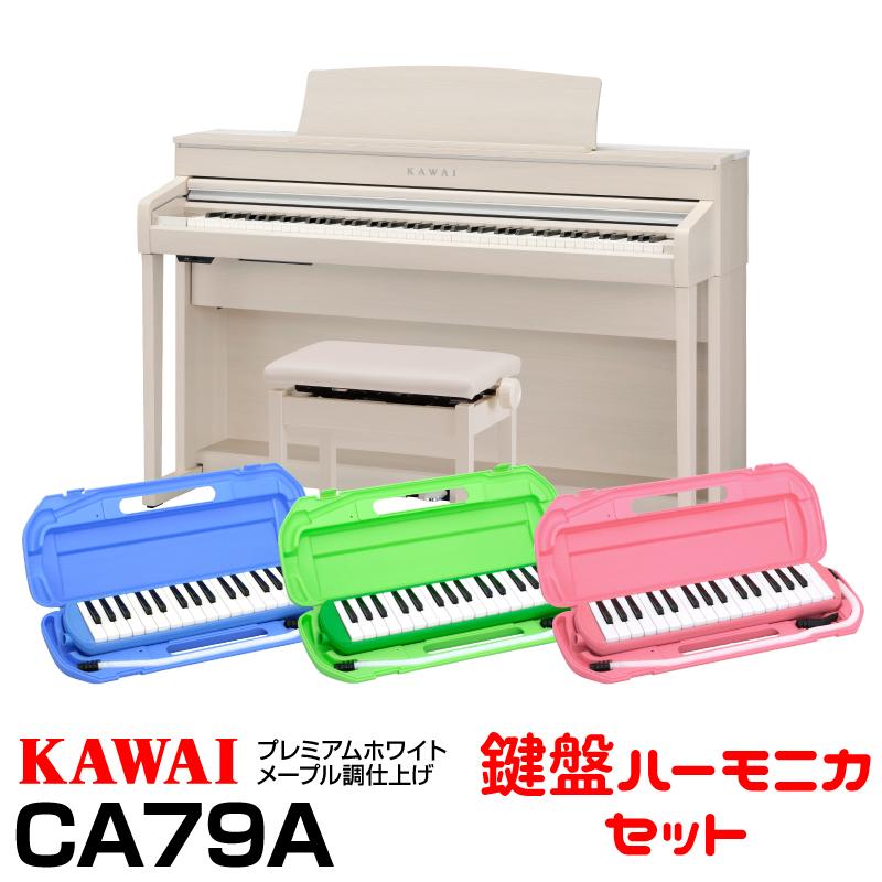 【高低自在椅子&ヘッドフォン付属】KAWAI CA79A【お得な鍵盤ハーモニカセット!】【プレミアムホワイトメープル調仕上げ】【河合楽器・カワイ】【電子ピアノ・デジタルピアノ】【2020年3月10日発売予定/予約受付中】【送料無料】