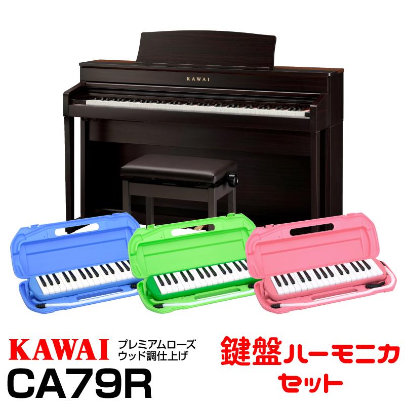 【高低自在椅子&ヘッドフォン付属】KAWAI CA79R【お得な鍵盤ハーモニカセット!】【プレミアムローズウッド調】【河合楽器・カワイ】【電子ピアノ・デジタルピアノ】【2020年3月10日発売予定/予約受付中】【送料無料】