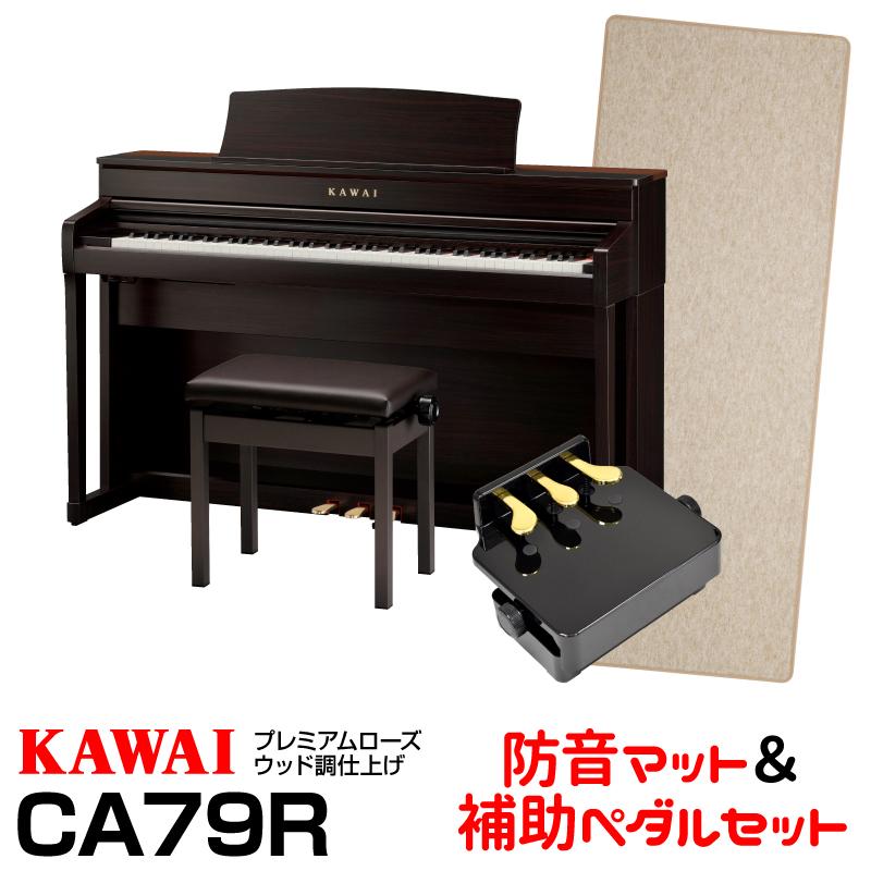 【高低自在椅子&ヘッドフォン付属】KAWAI CA79R【お得な防音マット&ピアノ補助ペダルセット!】【プレミアムローズウッド調】【河合楽器・カワイ】【電子ピアノ・デジタルピアノ】【2020年3月10日発売予定/予約受付中】【送料無料】