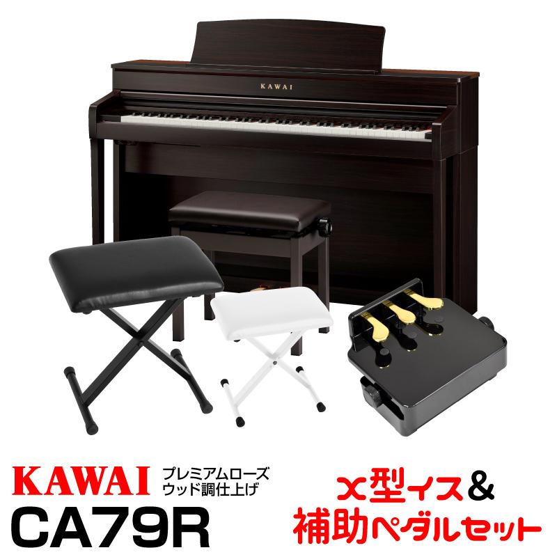 【高低自在椅子&ヘッドフォン付属】KAWAI CA79R【お得なX型椅子&ピアノ補助ペダルセット!】【プレミアムローズウッド調】【河合楽器・カワイ】【電子ピアノ・デジタルピアノ】【2020年3月10日発売予定/予約受付中】【送料無料】
