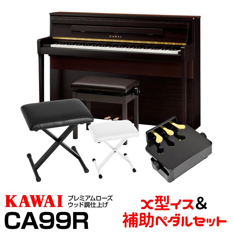 【高低自在椅子&ヘッドフォン付属】KAWAI CA99R【お得なX型椅子&ピアノ補助ペダルセット!】【プレミアムローズウッド調】【河合楽器・カワイ】【電子ピアノ・デジタルピアノ】【2020年3月10日発売予定/予約受付中】【送料無料】