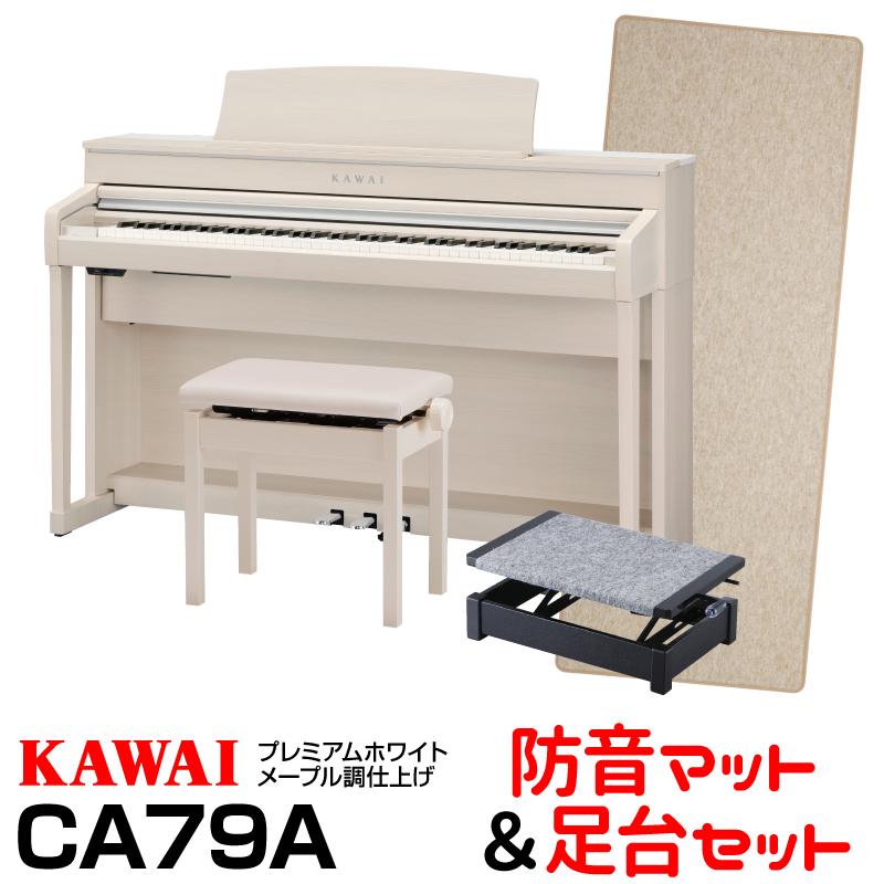 【高低自在椅子&ヘッドフォン付属】KAWAI CA79A【お得な防音マットと足台セット!】【プレミアムホワイトメープル調仕上げ】【河合楽器・カワイ】【電子ピアノ・デジタルピアノ】【2020年3月10日発売予定/予約受付中】【送料無料】