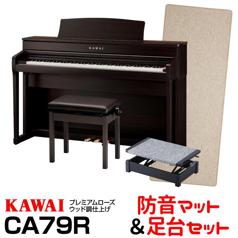 【高低自在椅子&ヘッドフォン付属】KAWAI CA79R【お得な防音マットと足台セット!】【プレミアムローズウッド調】【河合楽器・カワイ】【電子ピアノ・デジタルピアノ】【送料無料】