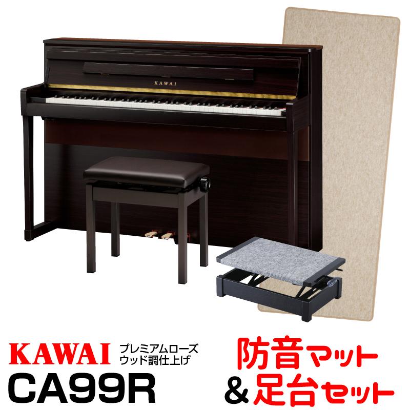 【高低自在椅子&ヘッドフォン付属】KAWAI CA99R【お得な防音マットと足台セット!】【プレミアムローズウッド調】【河合楽器・カワイ】【電子ピアノ・デジタルピアノ】【2020年3月10日発売予定/予約受付中】【送料無料】