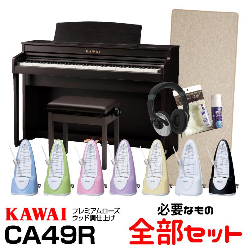 【高低自在椅子&ヘッドフォン付属】KAWAI CA49R【プレミアムローズウッド調仕上げ】【必要なものが全部揃うセット】【河合楽器・カワイ】【電子ピアノ・デジタルピアノ】【送料無料】