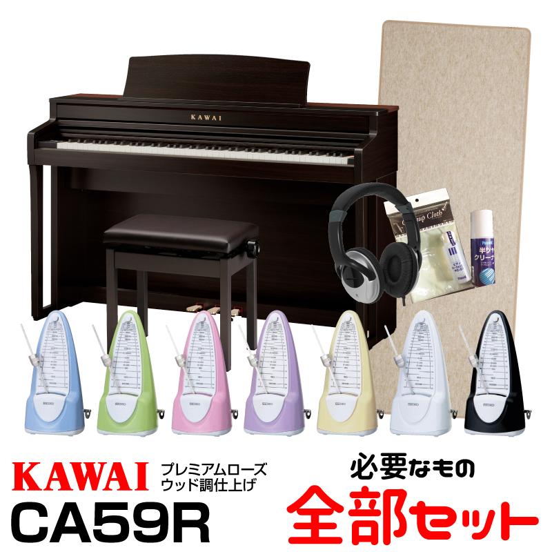 【高低自在椅子&ヘッドフォン付属】KAWAI CA59R【プレミアムローズウッド調仕上げ】【必要なものが全部揃うセット】【10月下旬以降入荷予定!】【河合楽器・カワイ】【電子ピアノ・デジタルピアノ】【送料無料】