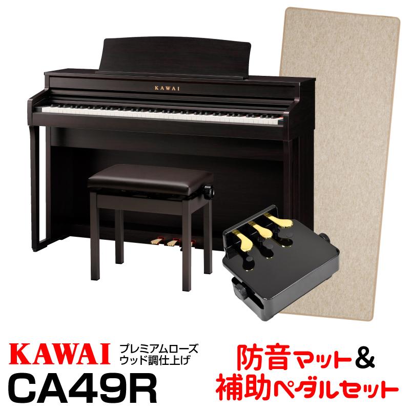 【高低自在椅子&ヘッドフォン付属】KAWAI CA49R【プレミアムローズウッド調仕上げ】【お得な防音マット&ピアノ補助ペダルセット!】【河合楽器・カワイ】【電子ピアノ・デジタルピアノ】【送料無料】