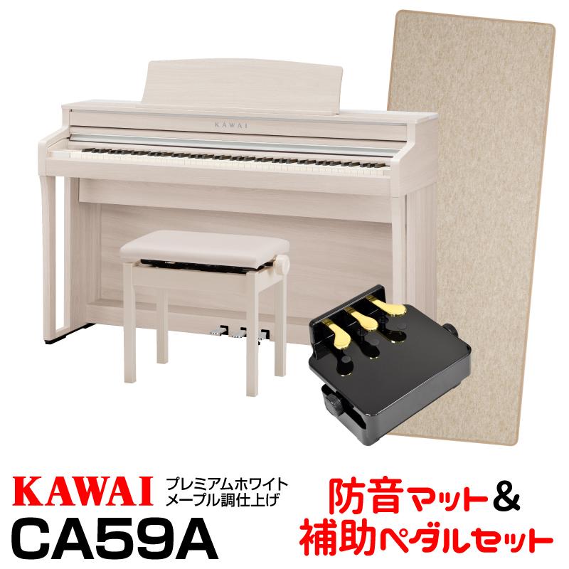 【高低自在椅子&ヘッドフォン付属】KAWAI CA59A【プレミアムホワイトメープル】【お得な防音マット&ピアノ補助ペダルセット!】【10月下旬以降入荷予定!】【河合楽器・カワイ】【電子ピアノ・デジタルピアノ】【送料無料】