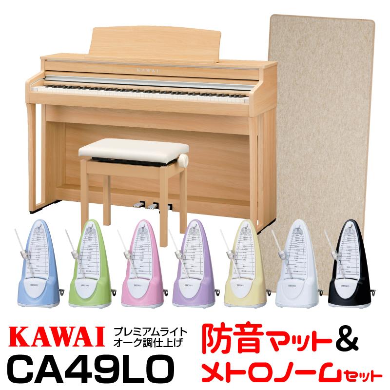 【高低自在椅子&ヘッドフォン付属】KAWAI CA49LO【プレミアムライトオーク調仕上げ】【お得な防音マット&メトロノームセット】【河合楽器・カワイ】【電子ピアノ・デジタルピアノ】【送料無料】
