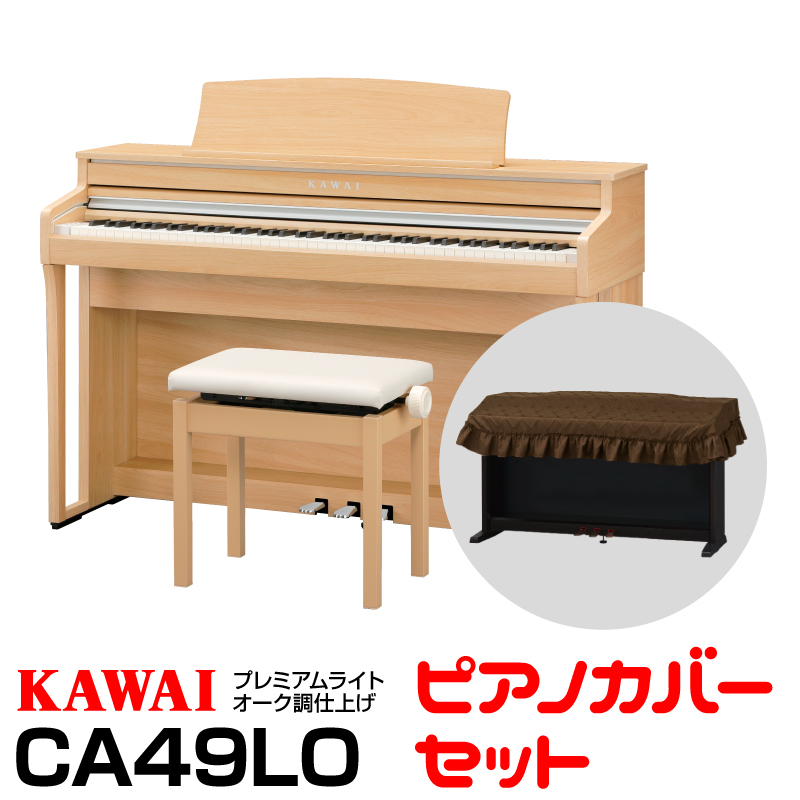 【高低自在椅子&ヘッドフォン付属】KAWAI CA49LO【プレミアムライトオーク調仕上げ】【お得なデジタルピアノカバーセット!】【河合楽器・カワイ】【電子ピアノ・デジタルピアノ】【送料無料】