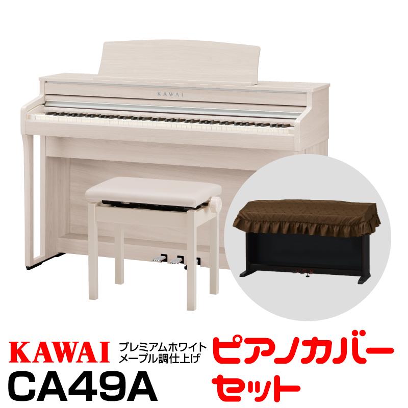 【高低自在椅子&ヘッドフォン付属】KAWAI CA49A【プレミアムホワイトメープル調仕上げ】【お得なデジタルピアノカバーセット!】【10月上旬以降入荷予定!】【河合楽器・カワイ】【電子ピアノ・デジタルピアノ】【送料無料】