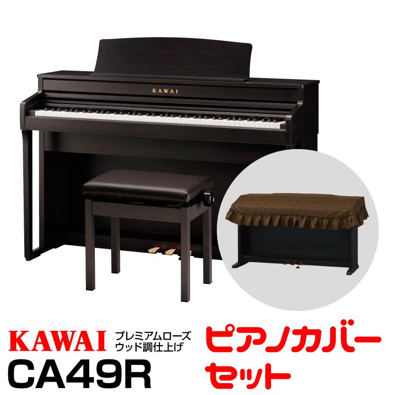 【高低自在椅子&ヘッドフォン付属】KAWAI CA49R【プレミアムローズウッド調仕上げ】【お得なデジタルピアノカバーセット!】【河合楽器・カワイ】【電子ピアノ・デジタルピアノ】【送料無料】