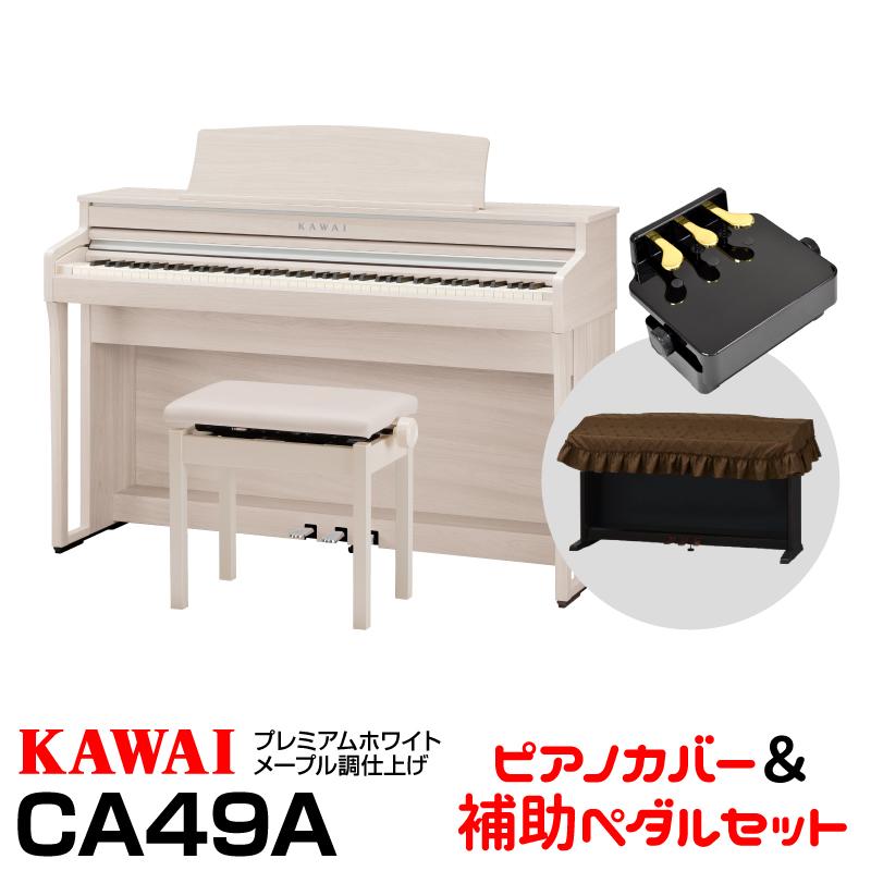 【高低自在椅子&ヘッドフォン付属】KAWAI CA49A【プレミアムホワイトメープル調仕上げ】【お得なピアノカバー&ピアノ補助ペダルセット!】【10月上旬以降入荷予定!】【河合楽器・カワイ】【電子ピアノ・デジタルピアノ】【送料無料】