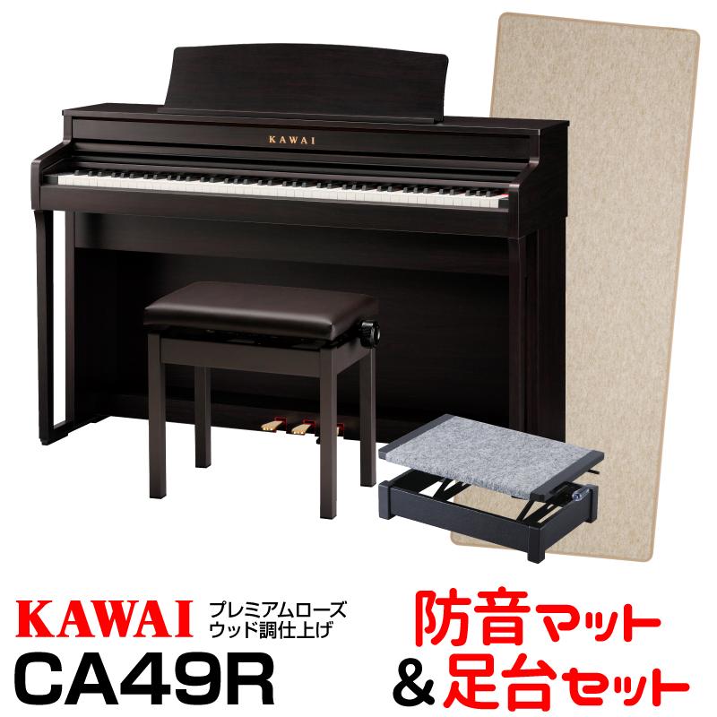 【高低自在椅子&ヘッドフォン付属】KAWAI CA49R【プレミアムローズウッド調仕上げ】【お得な防音マットと足台セット!】【河合楽器・カワイ】【電子ピアノ・デジタルピアノ】【送料無料】