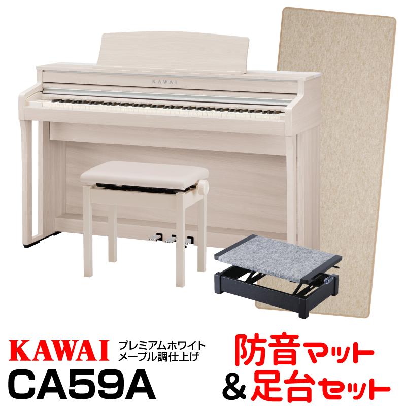 【高低自在椅子&ヘッドフォン付属】KAWAI CA59A【プレミアムホワイトメープル】【お得な防音マットと足台セット!】【10月下旬以降入荷予定!】【河合楽器・カワイ】【電子ピアノ・デジタルピアノ】【送料無料】