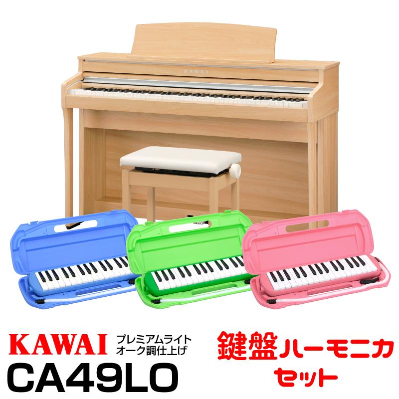 【高低自在椅子&ヘッドフォン付属】KAWAI CA49LO【プレミアムライトオーク調仕上げ】【お得な鍵盤ハーモニカセット!】【河合楽器・カワイ】【電子ピアノ・デジタルピアノ】【送料無料】