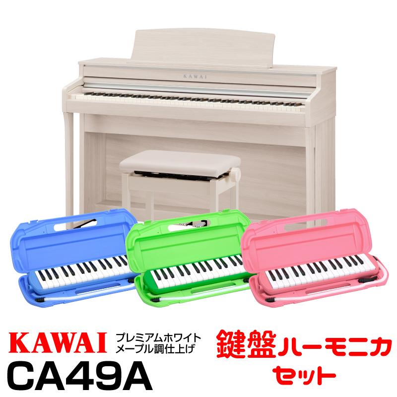 【高低自在椅子&ヘッドフォン付属】KAWAI CA49A【プレミアムホワイトメープル調仕上げ】【お得な鍵盤ハーモニカセット!】【10月上旬以降入荷予定!】【河合楽器・カワイ】【電子ピアノ・デジタルピアノ】【送料無料】