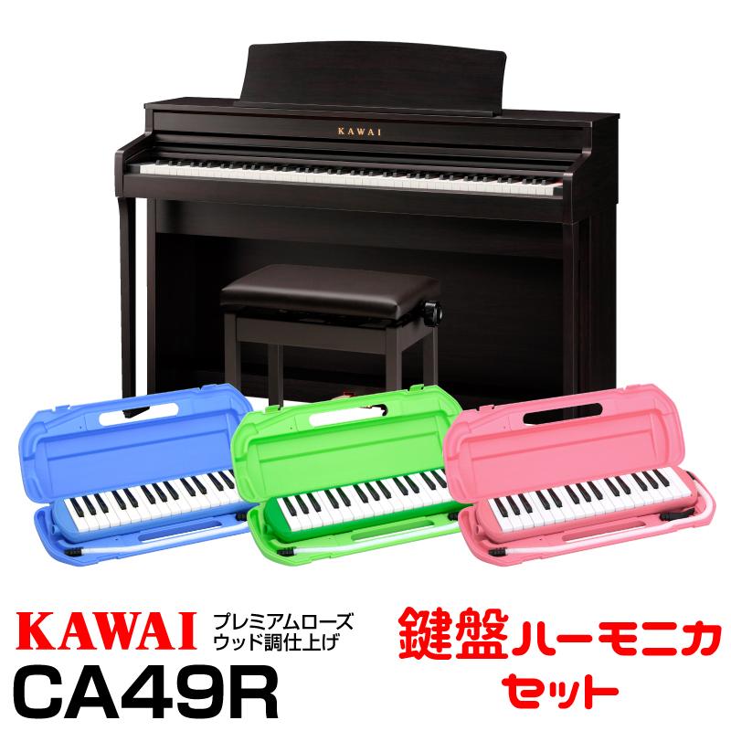 【高低自在椅子&ヘッドフォン付属】KAWAI CA49R【プレミアムローズウッド調仕上げ】【お得な鍵盤ハーモニカセット!】【河合楽器・カワイ】【電子ピアノ・デジタルピアノ】【送料無料】