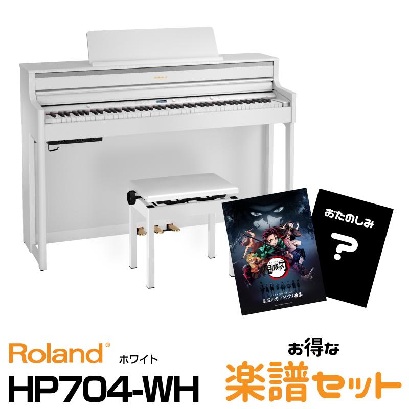 【送料込】 Roland ローランド Roland ローランド HP704-WHS【ホワイト】 Roland【2021年8月中旬以降入荷予定】 Roland【お得な楽譜セット!】【デジタルピアノ・電子ピアノ】【送料無料】, 神棚神祭具 宮忠:54f5e8ba --- esef.localized.me