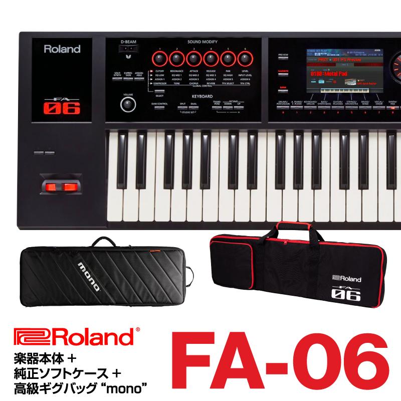 【monoケースセット】Roland ローランド FA-06【Music Workstation】 【シンセサイザー】【61鍵盤】【送料無料】