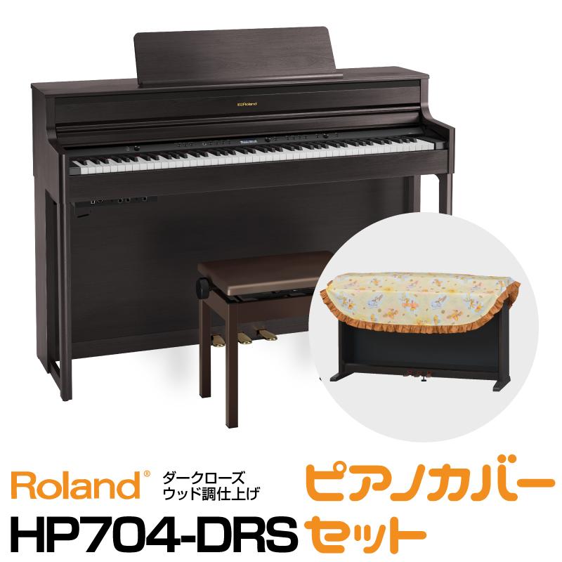 Roland ローランド Roland HP704-DRS【ダークローズウッド調仕上げ】【11月中旬以降入荷予定!】 【お得なデジタルピアノカバーセット!】【デジタルピアノ・電子ピアノ】【送料無料】