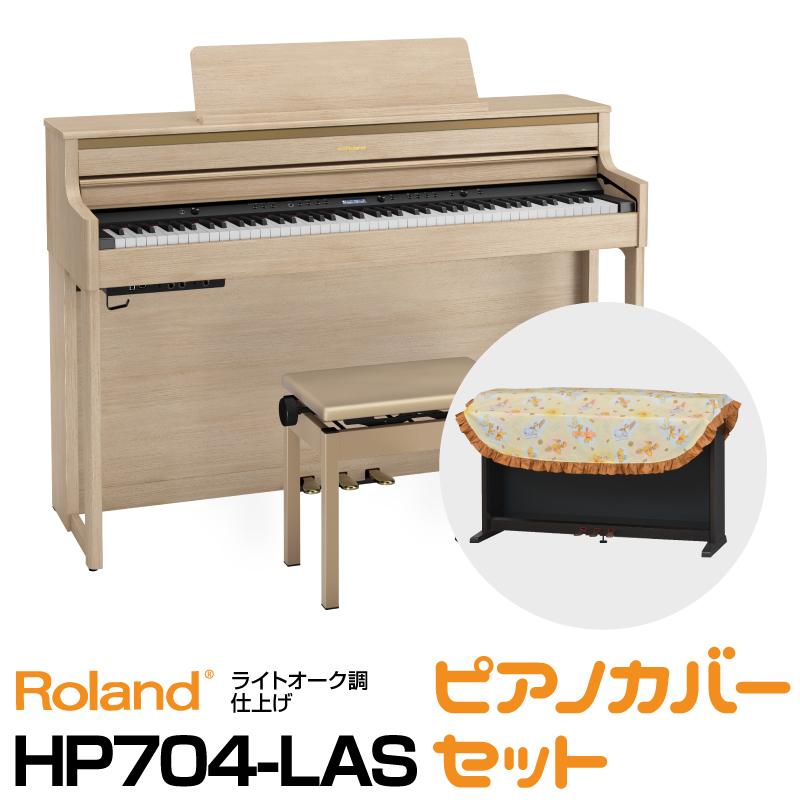 Roland ローランド Roland HP704-LAS【ライトオーク調仕上げ】【11月中旬以降入荷予定!】【お得なデジタルピアノカバーセット!】【デジタルピアノ・電子ピアノ】【送料無料】