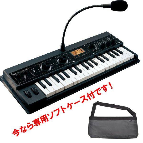 KORG microKORG XL+ 【今なら専用ケース付き】)【送料無料】