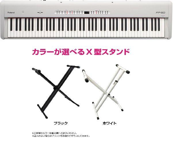 Roland ローランド FP-50 WH【ホワイト】【電子ピアノ・デジタルピアノ】【お得なX型スタンド付きセット】【スタンドのカラーをお選び下さい】【送料無料】