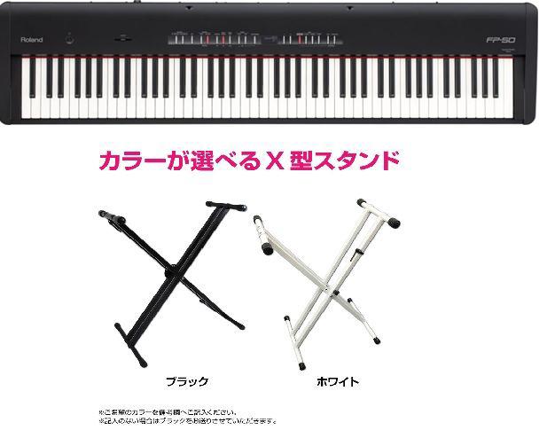 Roland ローランド FP-50 BK【ブラック】【電子ピアノ・デジタルピアノ】【お得なX型スタンド付きセット】【スタンドのカラーをお選び下さい】【送料無料】