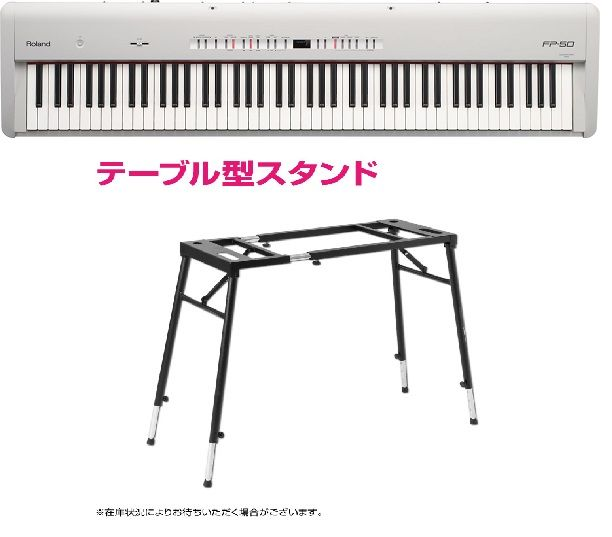 Roland ローランド FP-50 WH【ホワイト】【電子ピアノ・デジタルピアノ】【お得な4つ脚スタンド付きセット】【送料無料】