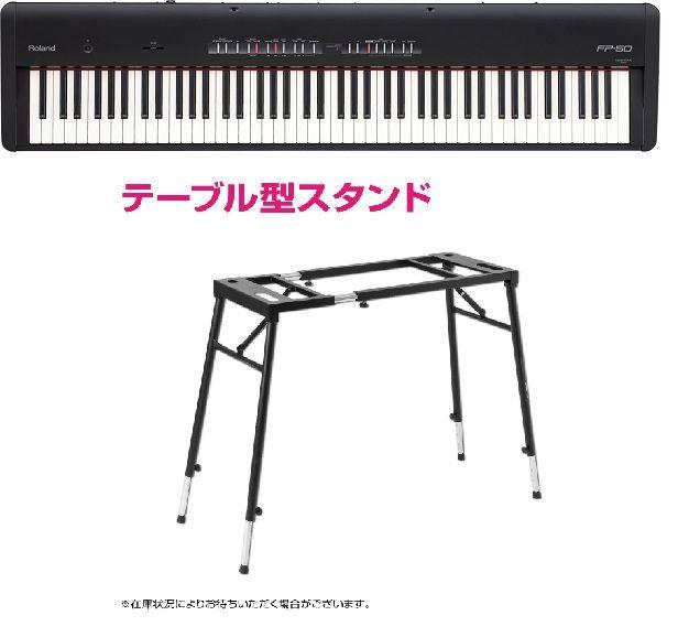 Roland ローランド FP-50 BK【ブラック】【電子ピアノ・デジタルピアノ】【お得な4つ脚スタンド付きセット】【送料無料】