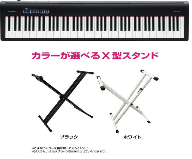 Roland ローランド FP-30 BK【ブラック】【電子ピアノ・デジタルピアノ】【お得なX型スタンド付きセット】【スタンドのカラーをお選び下さい】【送料無料】