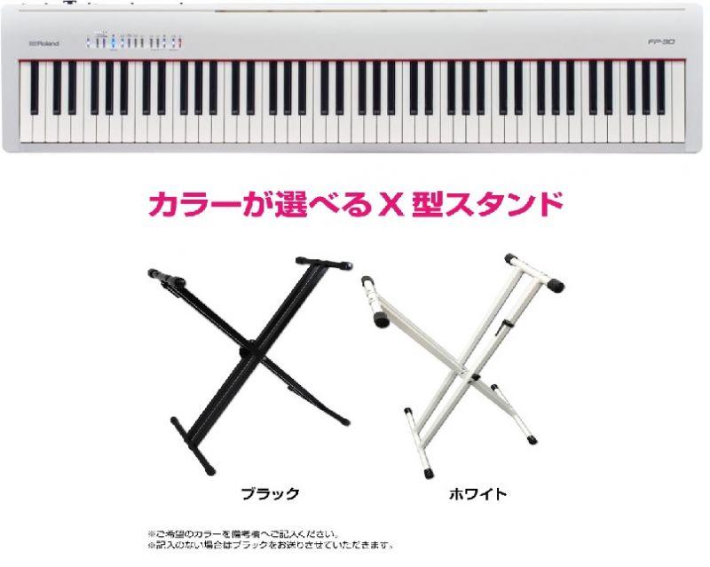 Roland ローランド FP-30 WH【ホワイト】【電子ピアノ・デジタルピアノ】【お得なX型スタンド付きセット】【スタンドのカラーをお選び下さい】【送料無料】