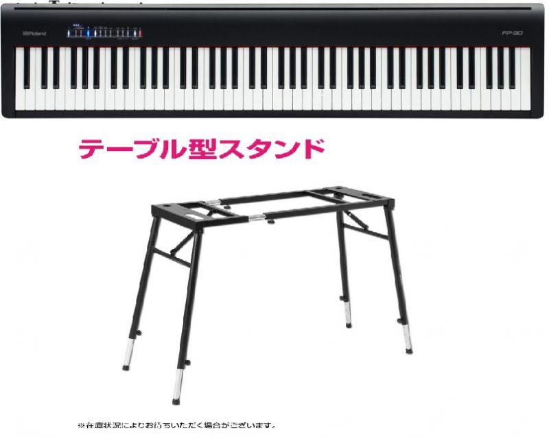 Roland ローランド FP-30 BK【ブラック】【電子ピアノ・デジタルピアノ】【お得な4つ脚スタンド付きセット】【送料無料】