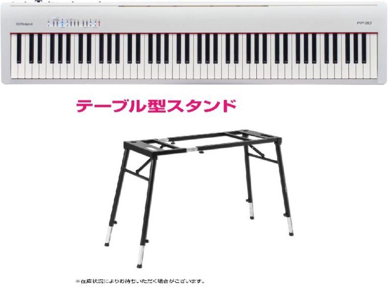 Roland ローランド FP-30 WH【ホワイト】【電子ピアノ・デジタルピアノ】【お得な4つ脚スタンド付きセット】【送料無料】