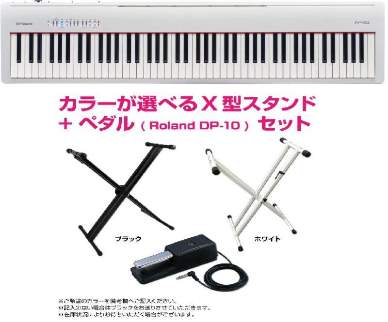 Roland ローランド FP-30 WH【ホワイト】【電子ピアノ・デジタルピアノ】【お得なX型スタンド+ダンパーペダルセット】【スタンドのカラーをお選び下さい】【送料無料】