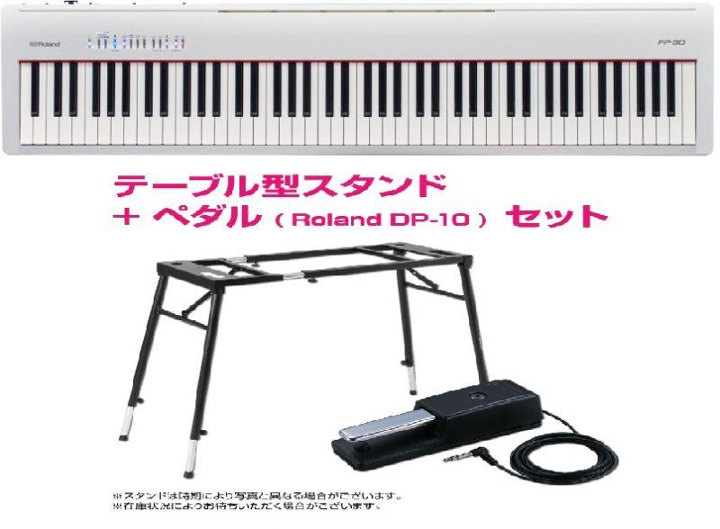 Roland ローランド FP-30 WH【ホワイト】【電子ピアノ・デジタルピアノ】【お得な4つ脚スタンド+ダンパーペダルセット】【送料無料】