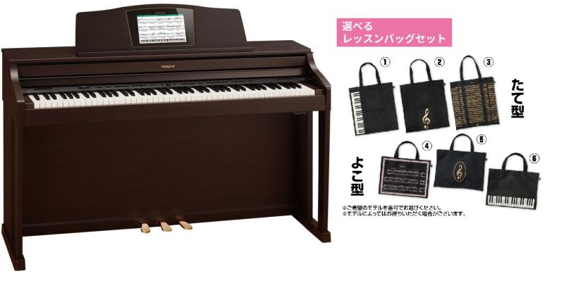 【高低自在椅子&ヘッドフォン付属】Roland ローランド HPI50e-RWS(ローズウッド調仕上げ)【10月下旬入荷予定!】【選べるレッスンバッグセット】【電子ピアノ・デジタルピアノ】【送料無料】