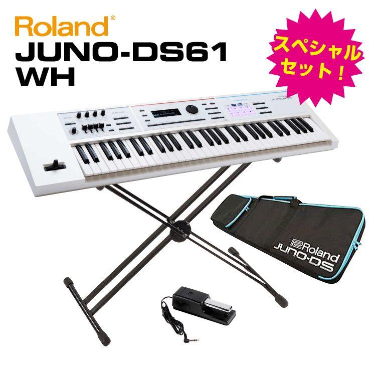 Roland ローランド JUNO-DS61W【ホワイト】 【背負える専用ソフトケース/ペダル/X型スタンド付き】【シンセサイザー】【61鍵盤】【送料無料】