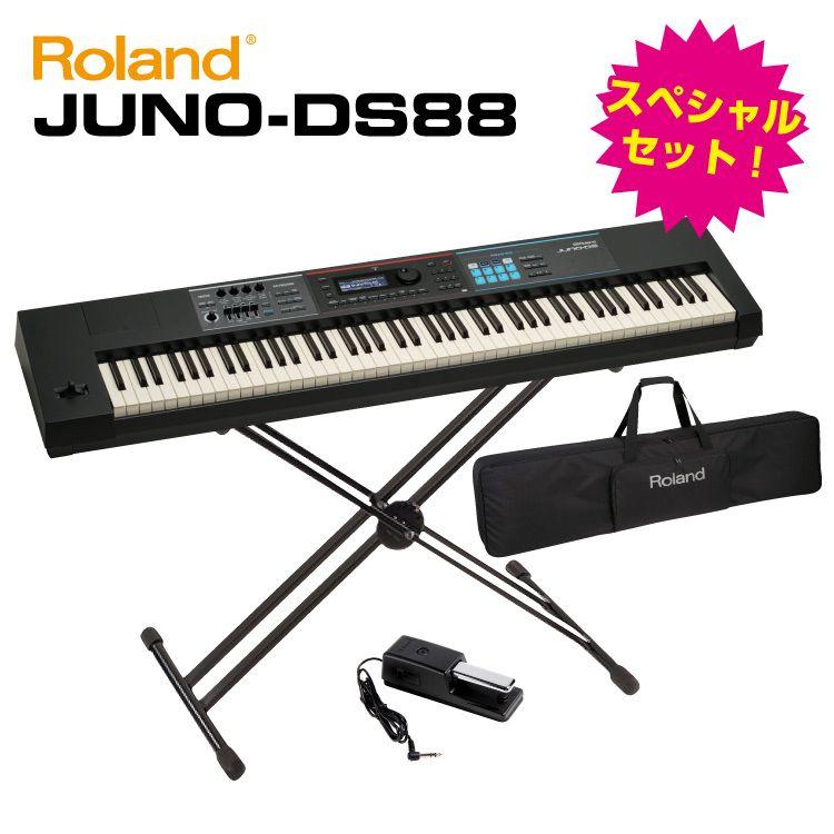 Roland ローランド JUNO-DS88 【88鍵用ケースCB-88RL/ペダル/X型スタンド付き】【シンセサイザー】【送料無料】