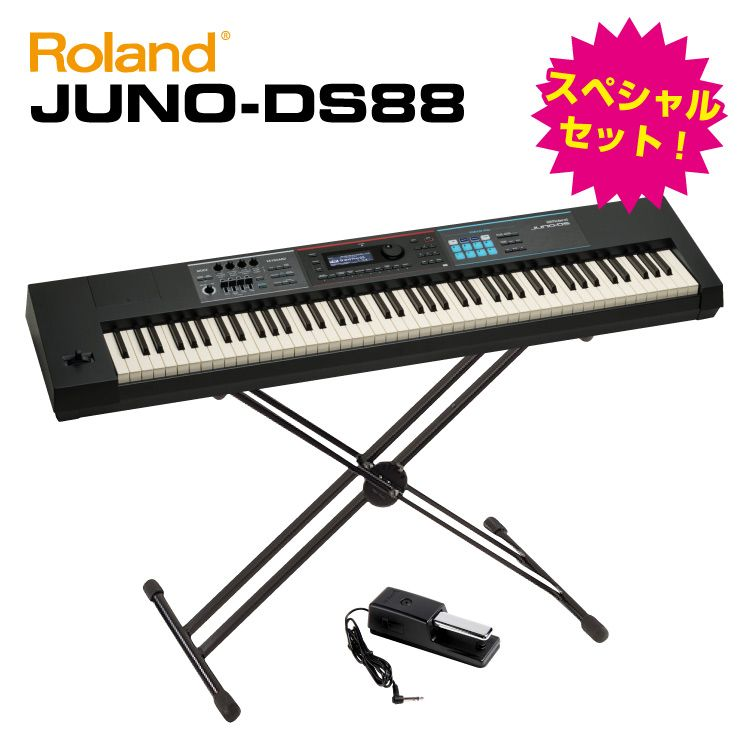 Roland ローランド JUNO-DS88 【ペダル/X型スタンド付き】【シンセサイザー】【送料無料】