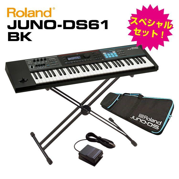 Roland ローランド JUNO-DS61【ブラック】 【背負える専用ソフトケース/ペダル/X型スタンド付き】【シンセサイザー】【61鍵盤】【送料無料】